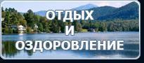 http://profsouz31.ru/images/upload/bn-otdyh.png